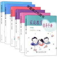 家庭教育指导手册 全六册 家长卷 学校卷 正版
