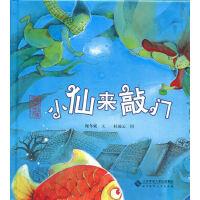 北京记忆・皇城童话《小仙来敲门》