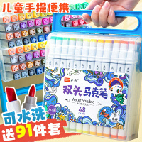 水性马克笔套装儿童12色24色36色48色双头学生全套1000色无毒可水洗小学生用水彩笔美术生专用油性绘画正品