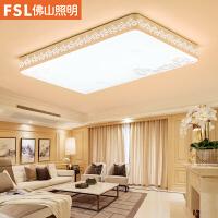 FSL佛山照明客厅灯长方形家用LED吸顶灯现代简约房间灯卧室餐厅灯