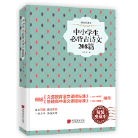 中小学生必背古诗文208篇 孔子 等 中国画报出版社【新华书店 值得信赖】
