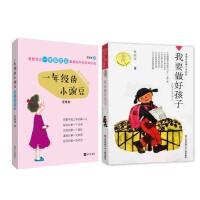 正版 全二册 我要做好孩子 +一年级的小豌豆 注音版(百万纪念版) 商晓娜著 女生版小学1-2-3年级课外故事书女孩成
