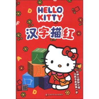 Hello Kitty:汉字描红 李丹,王张莉 江苏少年儿童出版社 【正版书籍 闪电发货 新华书店】