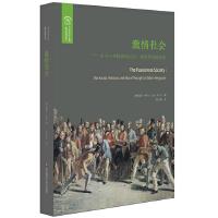 激情社会:亚当・弗格森的社会、政治和道德思想