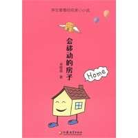 【TH】会移动的房子 金晓磊 江苏教育出版社 9787549925605