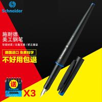 原装德国Schneider/施耐德钢笔 墨水笔 美工笔 美术 美工 速写 铱金笔 艺术笔 送3盒墨胆