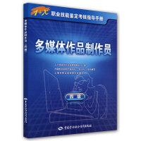 多媒体作品制作员(四级)―1+X职业技能鉴定考核指导手册