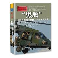 """""""黑鹰"""":全能直升机的特性、装备和发展史"""