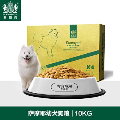 耐威克 萨摩耶狗粮 幼犬专用粮10KG全国包邮  满199-20