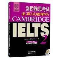 剑桥雅思考试全真试题解析(2)(赠2CD光盘)――雅思考生考前必练的雅思真题