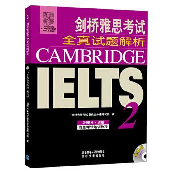 剑桥雅思考试全真试题解析(2)(赠2CD光盘)——雅思考生考前必练的雅思真题