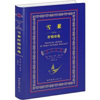 世界名著典藏系列:雪莱抒情诗选(中英对照全译本)