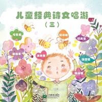 儿童经典诗文唱游(三)(附光盘一张)
