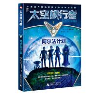 太空旅行者少年科幻小说系列1 阿尔法计划