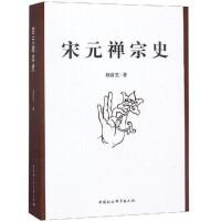 """宋元禅宗史 在思想上皆未脱离禅宗的根本宗旨;即使是后来兴起的""""念佛禅"""",也以""""唯心净土,自性弥陀""""思想为标榜。"""