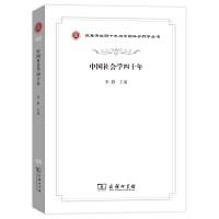 中国社会学四十年(改革开放四十年与中国社会科学丛书) 张静 商务印书馆