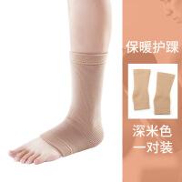 运动男女篮球崴脚寒扭伤保暖固定冬加厚关节护脚腕防护踝袜套