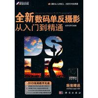 全新数码单反摄影从入门到精通(DVD)