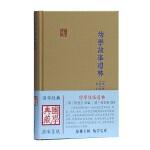 幼学故事琼林(国学典藏)