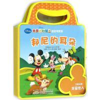 邦尼的耳朵 美国迪士尼公司 著;安徽少年儿童出版社 编译