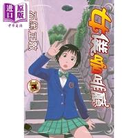 【中商原版】漫画 女�W咖啡厅(13) 石黑正数 台版漫画书 长鸿出版社