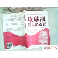 【旧书8成新】玫琳凯谈人的管理