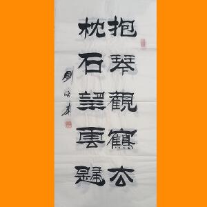 1991年任中国书法家协会主席,北京故宫博物院研究员刘炳森书法(古诗4)9