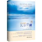 瓦尔登湖(珍藏本) 朗读者朗读书目