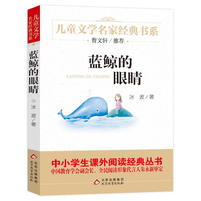 蓝鲸的眼睛 曹文轩推荐儿童文学经典书系 15000多名读者热评!
