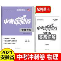 天利38套 超级全能生 安徽专版 物理 2021中考冲刺卷