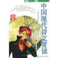 中国现代诗文赏读・8