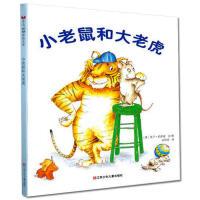 小树苗绘本馆:小老鼠和大老虎