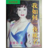 【二手旧书9成新】我如何一夜成名 /宫雪花著 中华工商联合出版社