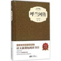 呼兰河传 萧红 著 著作 作品集文学 新华书店正版图书籍 中国画报出版社