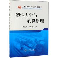 塑性力学与轧制原理 帅美荣,刘光明 9787502480233 冶金工业出版社威尔文化图书专营店