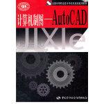 计算机制图--AutoCAD(全国中等职业技术学校机械类通用教材)