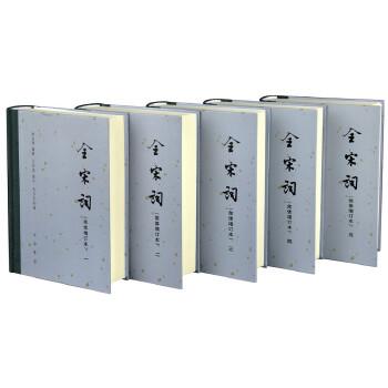 全宋词(增订简体本)(全5册)