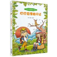 叮叮的冒险之旅:叮叮沼泽旅行记 纸上魔方 绘 贵州人民出版社