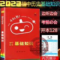 小红书初中历史基础手册 知识点提要小红书考试考点复习资料初中历史知识点提要整理2022新版