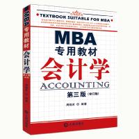 MBA专用教材:会计学(第三版修订版)