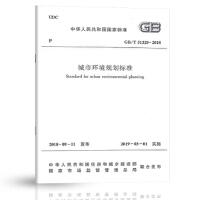 城市环境规划标准GB/T51329-2018