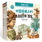 图解中国 第一季 全4册 中国历史上的100件国宝100种身份与职业100种武器100种美食