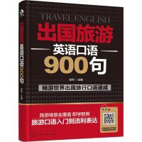 出国旅游英语口语900句 化学工业出版社