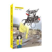 生命中的每一个瞬间2 姜草/著 牧村/译 二十一世纪出版社