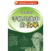 【旧书二手书九成新】《手机电池中的化学》刘孝贤 ,山东科学技术出版社【9.16】