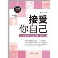 【旧书二手书9成新】接受你自己 韩三奇 9787517401858 中国方正出版社