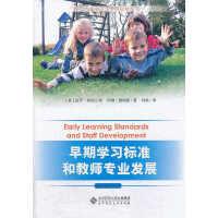 早期学习标准和教师专业发展(配培训素材DVD)