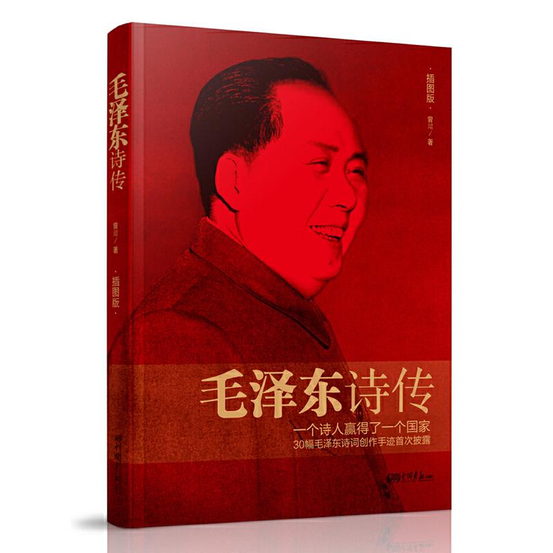 毛泽东诗传(一个诗人赢得一个国家,30幅毛泽东诗词创作手记首次披露)