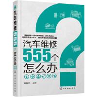 汽车维修555个怎么办