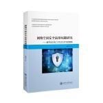 网络空间安全法律问题研究――基于ISO/IEC 27032:2012的视角
